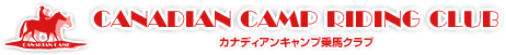 CANADIAN CAMP RIDING CLUB カナディアンキャンプ乗馬クラブ