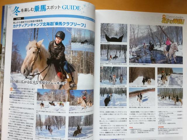 http://www.canacan.jp/news_hokkaido/180117_2.jpg
