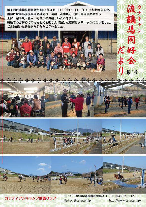 yabusame_tsushin_1_1.jpg