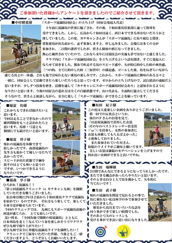 yabusame_tsushin_1_2.jpg
