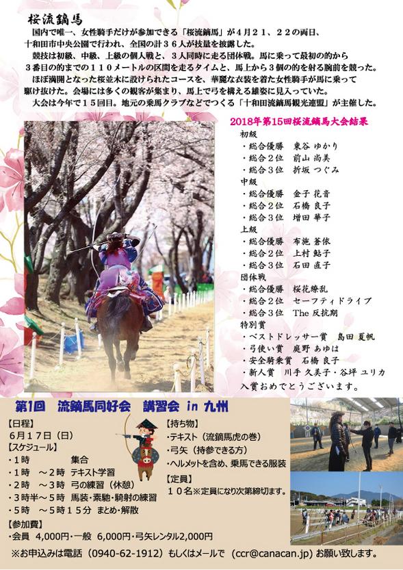 yabusame_tsushin_1_4.jpg