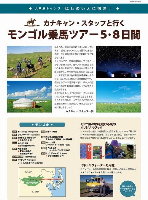 2019カナキャン乗馬ツアーパンフレット原稿-1.jpg