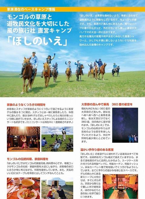 2019カナキャン乗馬ツアーパンフレット原稿-2.jpg