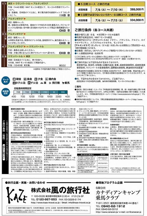 2019カナキャン乗馬ツアーパンフレット原稿-4.jpg