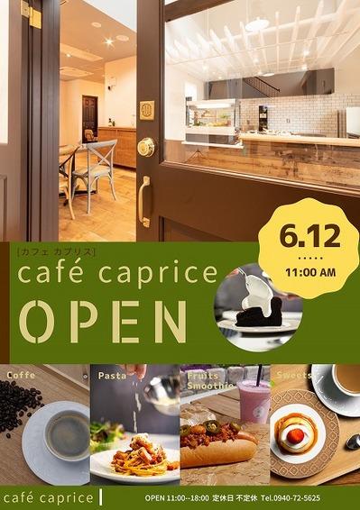 緑 茶 カフェ フライヤー2.jpg