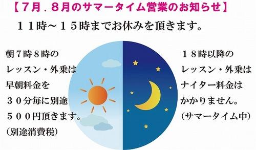 サマータイムお知らせ.jpg