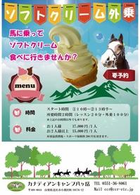 ソフトクリーム外乗newai (574x800).jpg