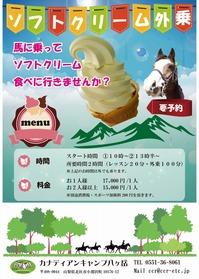 ソフトクリーム外乗newai.jpg