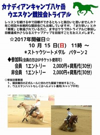 競技トライアル2017.jpg