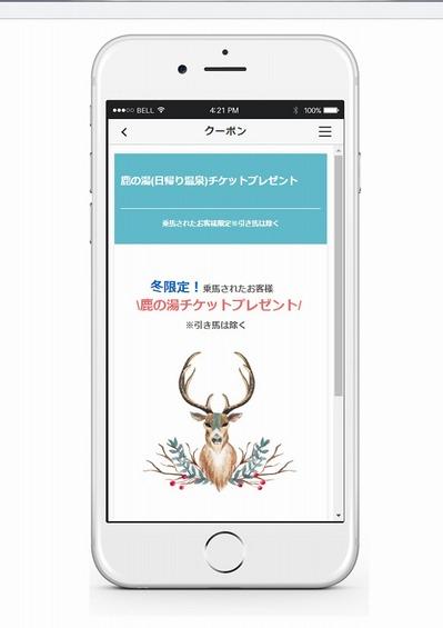 鹿の湯アプリ (1).jpg